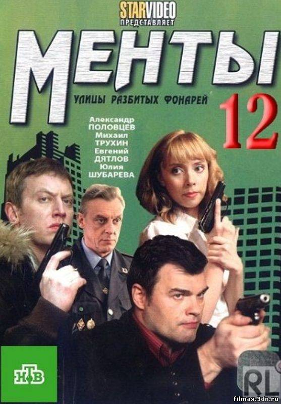 Вулиці розбитих ліхтарів 12 / Менти 12 (2012) Дивитись серіал онлайн (2 серія)