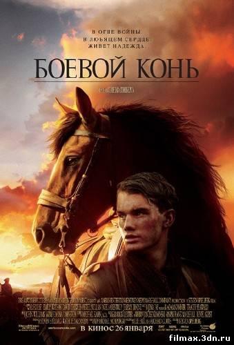 Боевой конь [2011, США, Драма, военный, DVDScreener]
