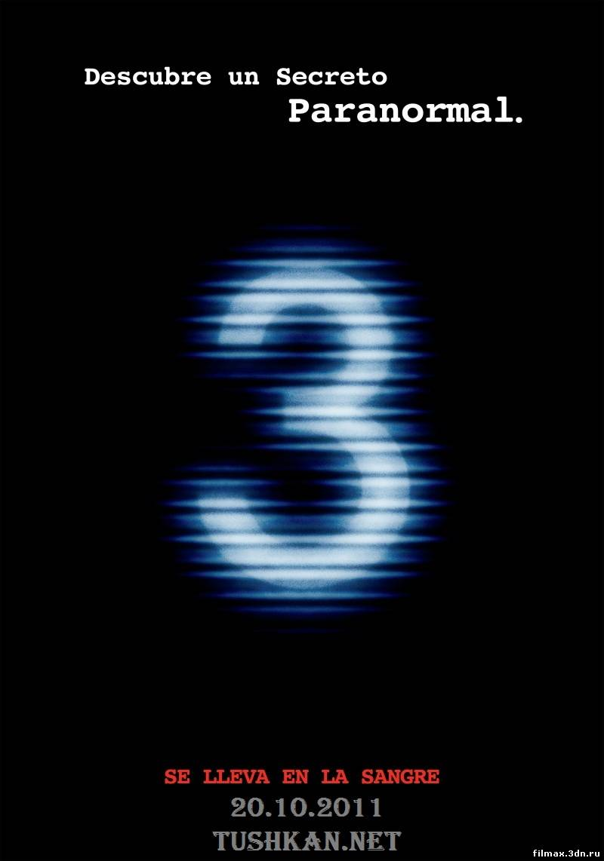 Паранормальне явище 3 (2011) Дивитись фільм онлайн