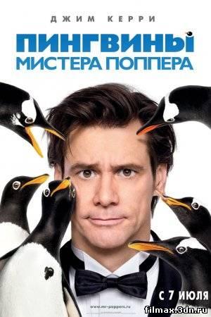 Пингвины мистера Поппера - смотреть онлайн (2011)
