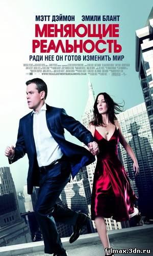 Меняющие реальность / The Adjustment Bureau смотреть онлайн (2011)