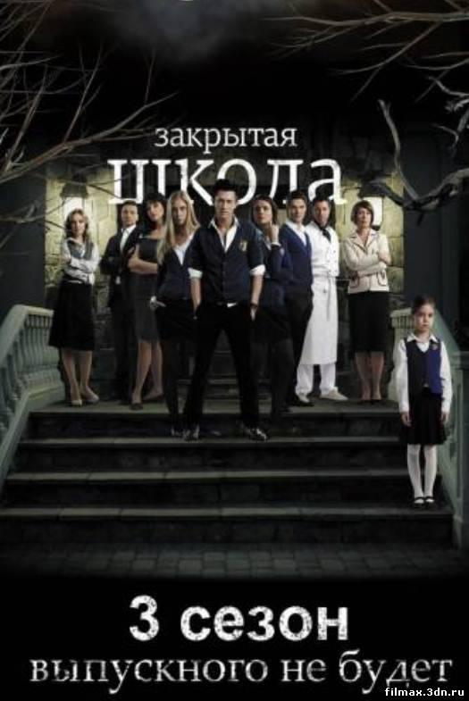 Закрита школа 3 сезон (2012) Дивитися серіал онлайн (5,6 серія)