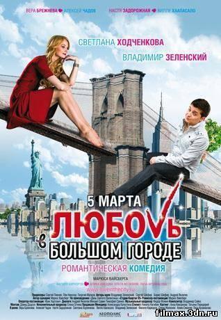 Кохання у великому місті/Любовь в большом городе (2009) дивитись онлайн