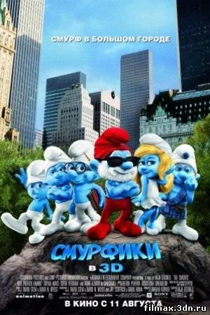 Смурфики / The Smurfs (2011) смотреть онлайн (DVDRip)