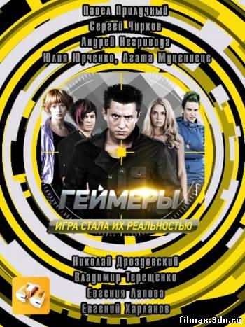 Геймер 6 серія на стс дивитися онлайн