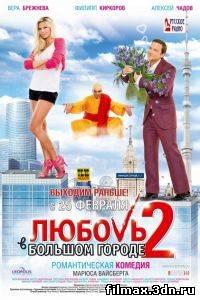 Любовь в большом городе 2 (2010) дивитись онлайн