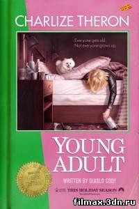 Бедная богатая девочка / Young Adult (2011) HD-720