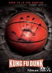 Баскетбол в стиле Кунг-Фу смотреть онлайн бесплатно в хорошем качестве