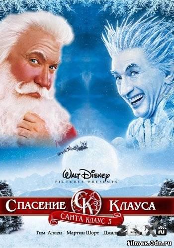 Санта Клаус 3: Хозяин полюса смотреть онлайн бесплатно в хорошем качестве
