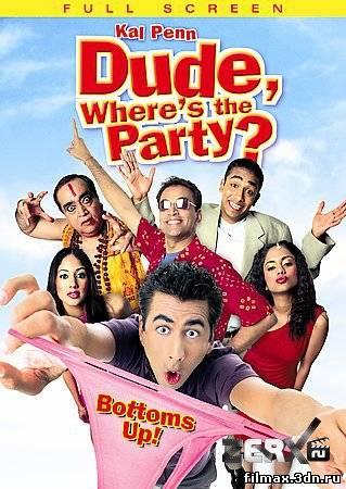 Где вечеринка, чувак? смотреть онлайн бесплатно в хорошем качестве