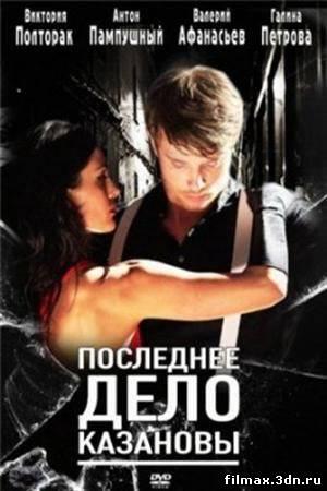 Последнее дело Казановы (2011) онлайн / online