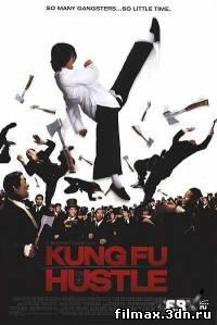 Разборки в стиле Кунг-фу / Kung-Fu Hustle смотреть онлайн бесплатно в хорошем качестве