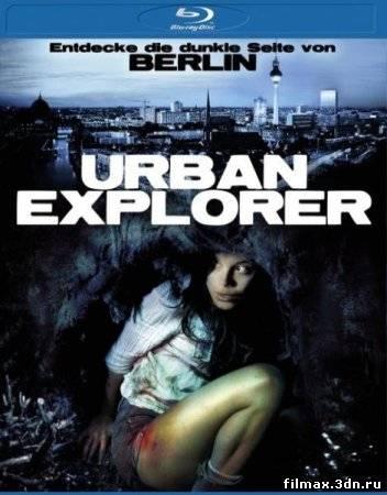 Городской исследователь / Urban Explorer (2011) онлайн / online