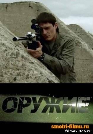 Оружие (2012) Онлайн / online
