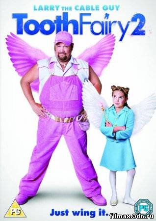 Зубная фея 2 / Tooth Fairy 2 (2012) Онлайн / online