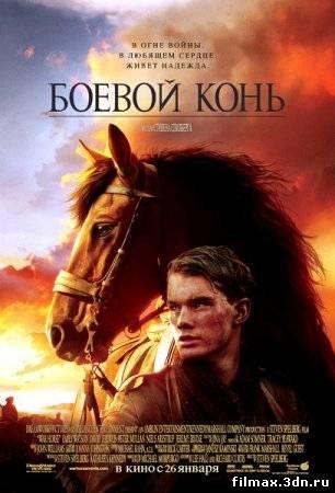 Боевой конь / War Horse (2011) онлайн / online