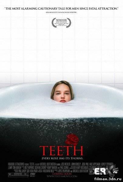 Зубы смотреть онлайн бесплатно в хорошем качестве