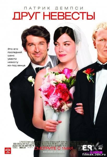 Друг невесты смотреть онлайн бесплатно в хорошем качестве