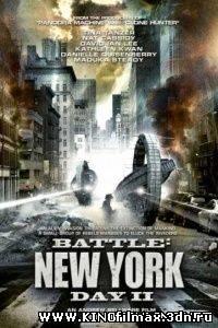 День другий: Битва за Нью-Йорк / День второй: Битва за Нью-Йорк (2011) смотреть онлайн