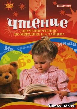 Обучение чтению по методике Зайцева [2005, DVDRip]