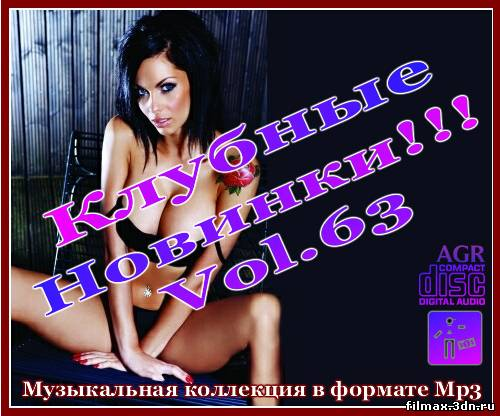 VA Клубные Новинки Vol.63 [2012, MP3, 320 Кбитc]