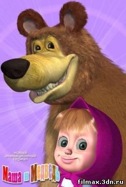 Маша и медведь [9 серии из 9] (2009-2010)