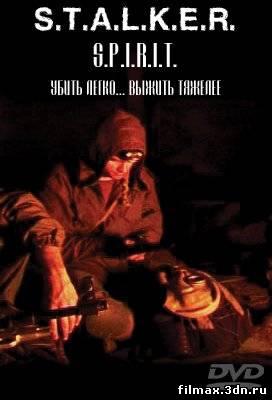 S.T.A.L.K.E.R. SPIRIT (2009) DVDRip