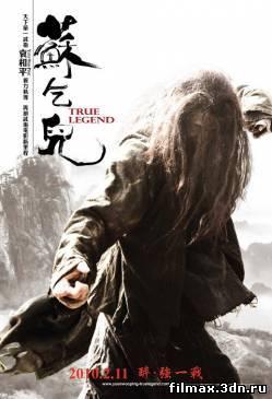 Настоящая легенда / True Legend (2010)