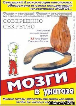 Мозги в унитазе (2008)
