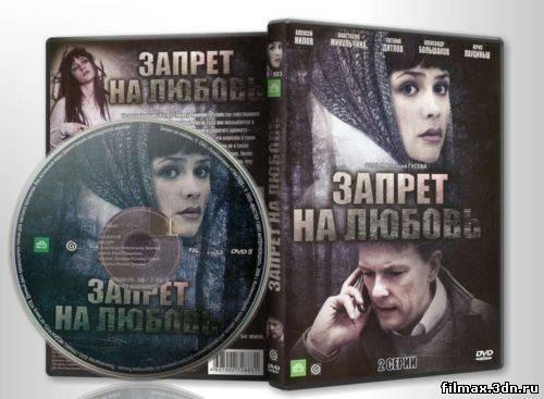 Запрет на любовь (2008) DVDRip