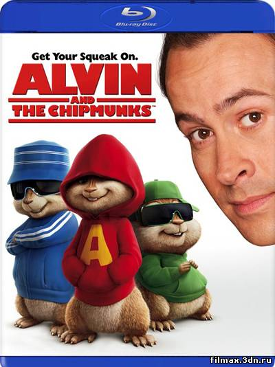 Элвин и бурундуки / Alvin and the Chipmunks (2007 DVDRip)