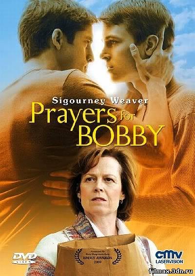Бобби (2009) DVDRip