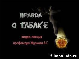 Правда о табаке (2010)