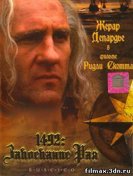 1492: Завоевание рая