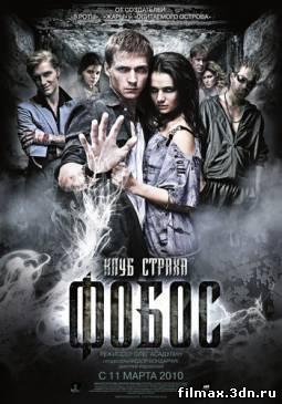 Фобос. Клуб страха (2010)