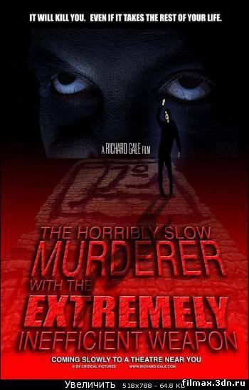 Ужасно медленный убийца с крайне неэффективным оружием (2008) DVDRip