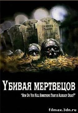 Убивая мертвецов