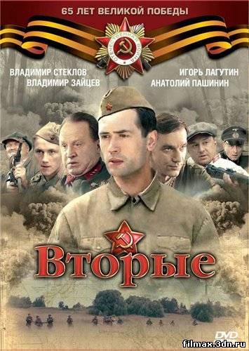 Вторые / 1 - 8 серии из 8 (2010) DVD9