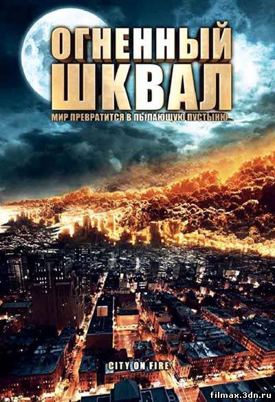 Огненный шквал / Heat Wave (2009) DVDRip