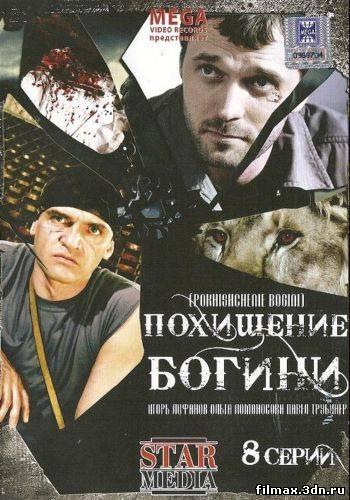 Похищение богини [8 серий из 8] (2010)