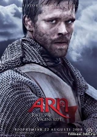 Арн: Королевство в конце пути (2008) DVDRip