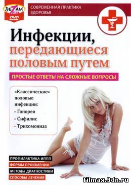 Инфекции, передающиеся половым путем (2010)