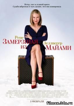 Замерзшая из Майами / New in Town (2009)