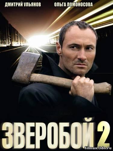 Зверобой 2 (Сезон 02 | Серия 28 из 32)