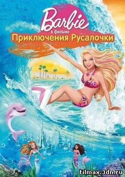 Барби: Приключения Русалочки / Barbie: A Mermaid Tale (2010)
