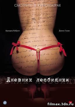 Дневник лесбиянки / Eloïse (2009) торрент