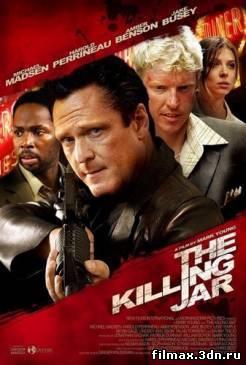 Смертельная фляга / The Killing Jar (2010)