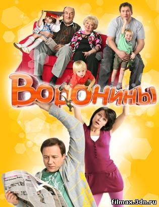 Воронины / Серия 99 (2010)