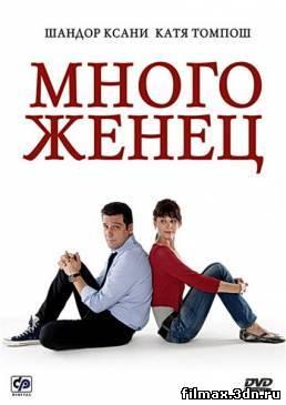 Многоженец / Poligamy (2009)