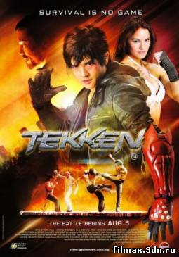 Теккен / Tekken (2010)